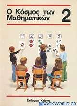 Ο κόσμος των μαθηματικών 2