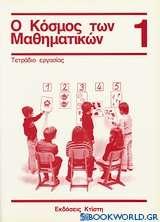 Ο κόσμος των μαθηματικών 1: τετράδιο εργασίας