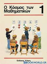 Ο κόσμος των μαθηματικών 1