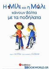 Η Μίλι και η Μόλι κάνουν βόλτα με τα ποδήλατα