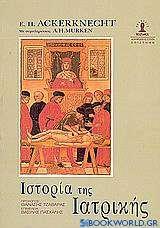 Ιστορία της ιατρικής