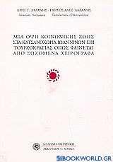 Μια όψη κοινωνικής ζωής στα Κατσανοχώρια Ιωαννίνων όπως φαίνεται από σωζόμενα χειρόγραφα