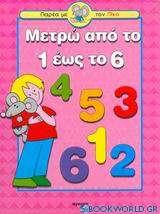 Μετρώ από το 1 έως το 6