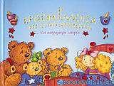 Η Χρυσομαλλούσα και τα τρία αρκουδάκια