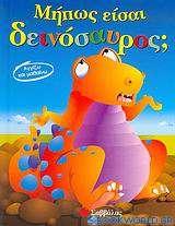 Μήπως είσαι δεινόσαυρος;