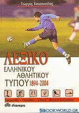Λεξικό ελληνικού αθλητικού Τύπου 1894-2004