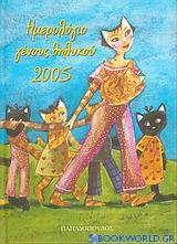 Ημερολόγιο γένους θηλυκού 2005
