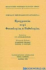 Πραγματεία περί φυσιολογίας και παθολογίας