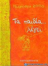Ημερολόγιο 2005: Τα παιδία... λέγει