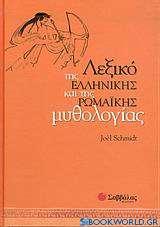 Λεξικό της ελληνικής και της ρωμαϊκής μυθολογίας