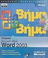 Ελληνικό Microsoft Office Word 2003 βήμα βήμα