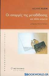 Οι απαρχές της μεταβίβασης και άλλα κείμενα