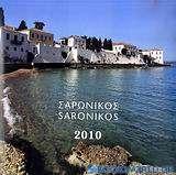 Ημερολόγιο 2010: Σαρωνικός