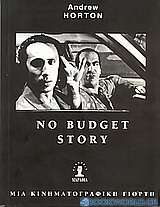 No budget story. Μια κινηματογραφική γιορτή