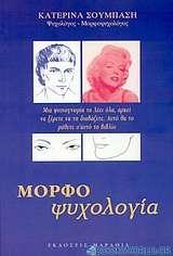 Μορφοψυχολογία