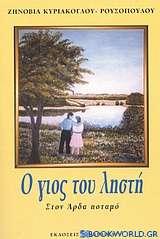 Ο γιός του ληστή στον  Άρδα ποταμό