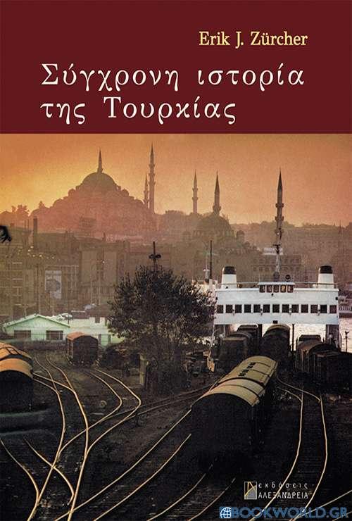Σύγχρονη ιστορία της Τουρκίας