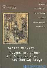 Ποίηση και μύθος στα θεατρικά έργα του Βασίλη Ζιώγα