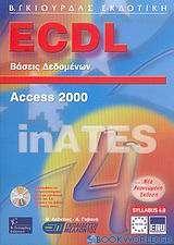ECDL βάσεις δεδομένων με τη χρήση της ελληνικής Microsoft Access 2000
