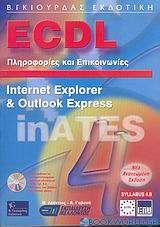 EDCL διαχείριση πληροφοριών και επικοινωνίες με χρήση του ελληνικού Internet Explorer 5 και outlook express