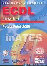 ECDL παρουσιάσεις με χρήση του ελληνικού Microsoft Powerpoint 2000