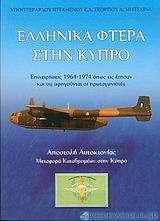 Ελληνικά φτερά στην Κύπρο