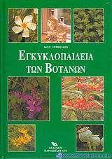 Εγκυκλοπαίδεια των βοτάνων
