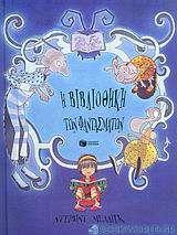 Η βιβλιοθήκη των φαντασμάτων