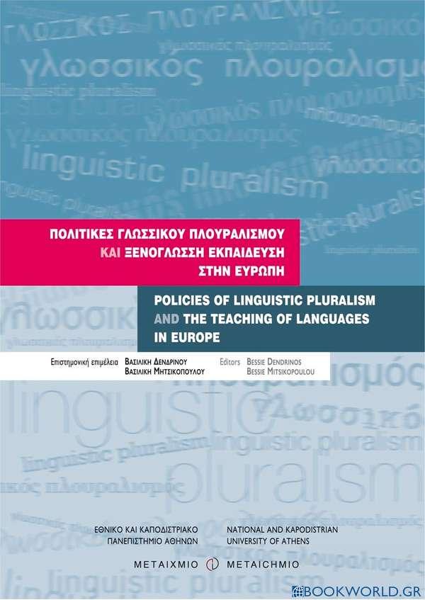 Πολιτικές γλωσσικού πλουραλισμού και ξενόγλωσση εκπαίδευση στην Ευρώπη