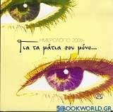 Για τα μάτια σου μόνο... ημερολόγιο 2005