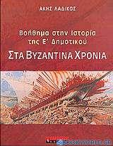 Στα βυζαντινά χρόνια, βοήθημα στην ιστορία της Ε΄ δημοτικού