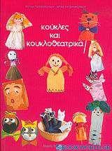Κούκλες και κουκλοθεατρικά