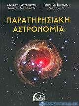 Παρατηρησιακή αστρονομία