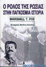 Ο ρόλος της Ρωσίας στην παγκόσμια ιστορία