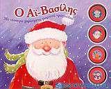 Ο Αϊ Βασίλης με τέσσερα χαρούμενα γιορτινά τραγούδια