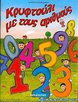 Κρυφτούλι με τους αριθμούς