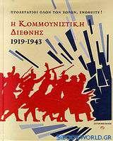 Η Κομμουνιστική Διεθνής 1919-1943