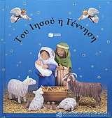 Του Ιησού η γέννηση