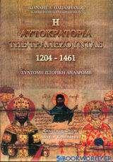 Η αυτοκρατορία της Τραπεζούντας 1204-1461
