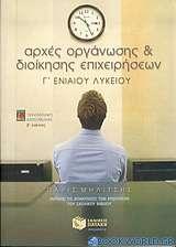 Αρχές οργάνωσης και διοίκησης επιχειρήσεων Γ΄ ενιαίου λυκείου