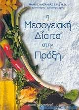 Η μεσογειακή δίαιτα στην πράξη