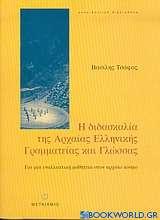 Η διδασκαλία της αρχαίας ελληνικής γραμματείας και γλώσσας