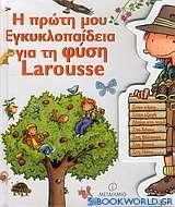 Η πρώτη μου εγκλυκλοπαίδεια για τη φύση Larousse