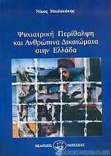 Ψυχιατρική περίθαλψη και ανθρώπινα δικαιώματα στην Ελλάδα