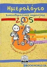 Ημερολόγιο συναισθηματικής νοημοσύνης 2005