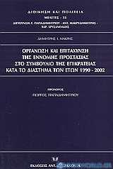 Οργάνωση και επιτάχυνση της έννομης προστασίας στο συμβούλιο της Επικρατείας κατά το διάστημα των ετών 1990-2002