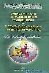 Ερμηνεία κατ' άρθρο της συνθήκης για την Ευρωπαϊκή Ένωση και της συνθήκης για την ίδρυση της Ευρωπαϊκής Κοινότητας