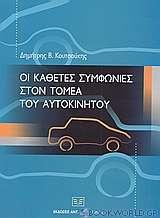Οι κάθετες συμφωνίες στον τομέα του αυτοκινήτου
