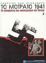 Το μοιραίο 1941