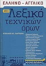 Νέο ελληνο-αγγλικό λεξικό τεχνικών όρων